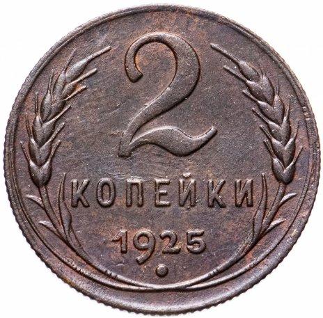 купить 2 копейки 1925 года