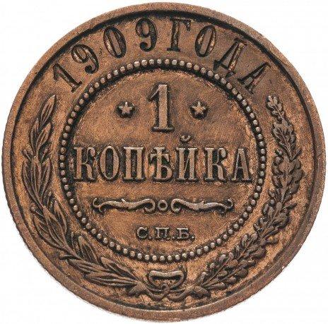 купить 1 копейка 1909 СПБ