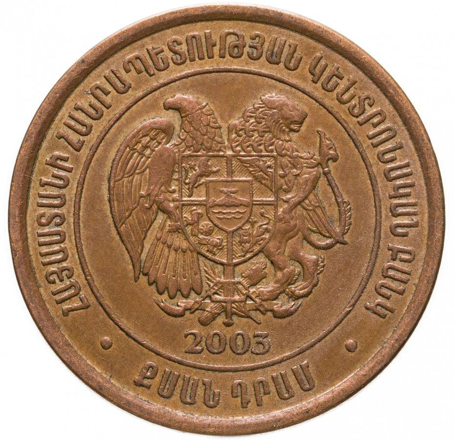 купить Армения 20 драмов 2003