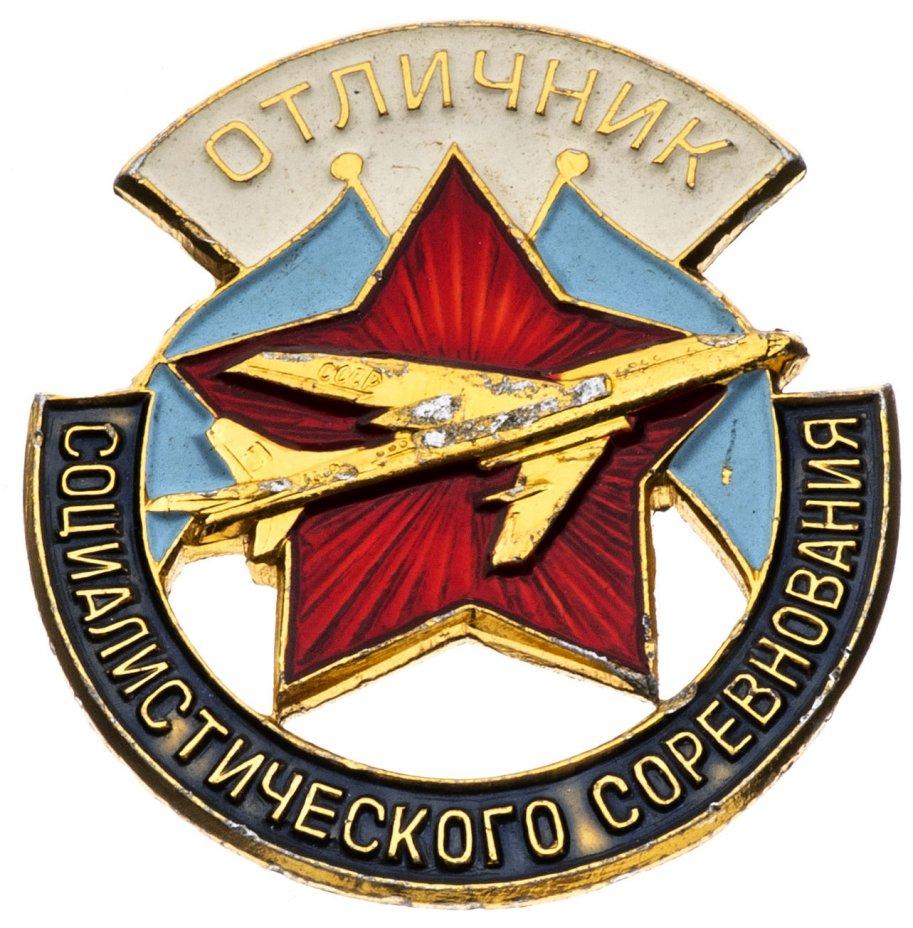 купить Знак  Отличник Социалистического Соревнования Авиация  ММД (Разновидность случайная )