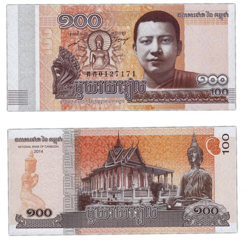 купить Камбоджа 100 риель 2014 (Pick 65)