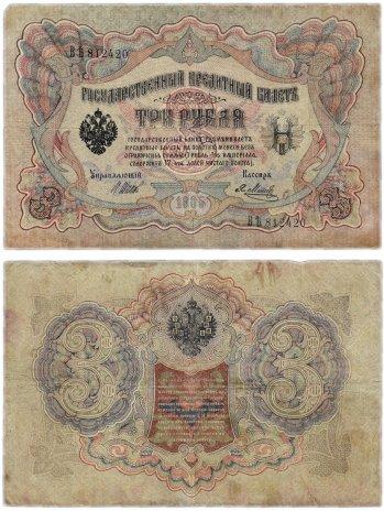 купить 3 рубля 1905 Шипов
