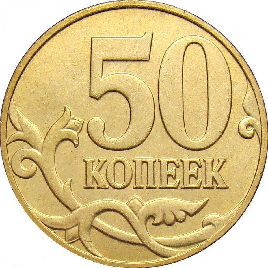 купить 50 копеек 2010 года М штемпель 4.3Б4