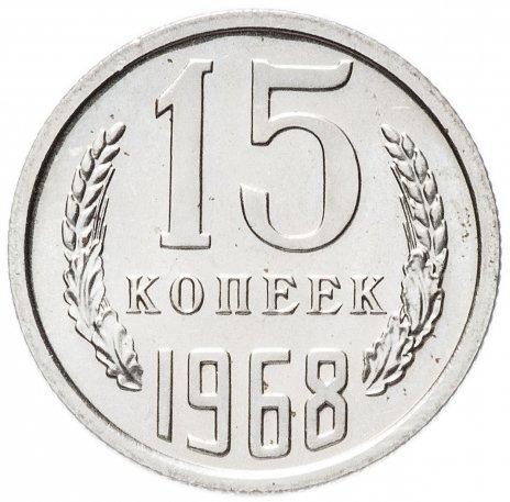 купить 15 копеек 1968