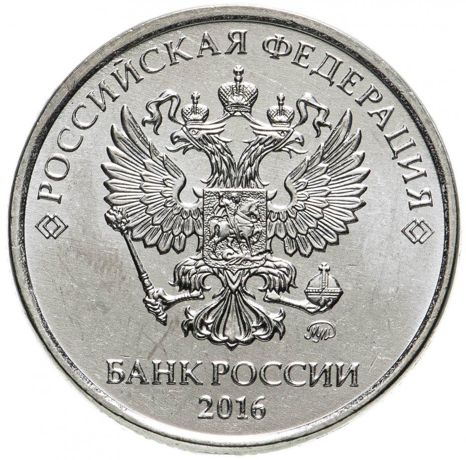 купить 2 рубля 2016 ММД штемпельный блеск