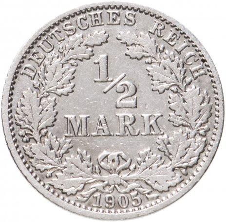 """купить Германия (Германская Империя) 1/2 марки 1905 """"А"""""""