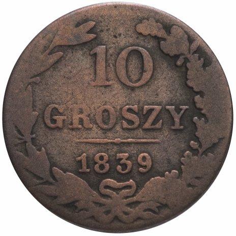купить 10 грошей 1839 года MW