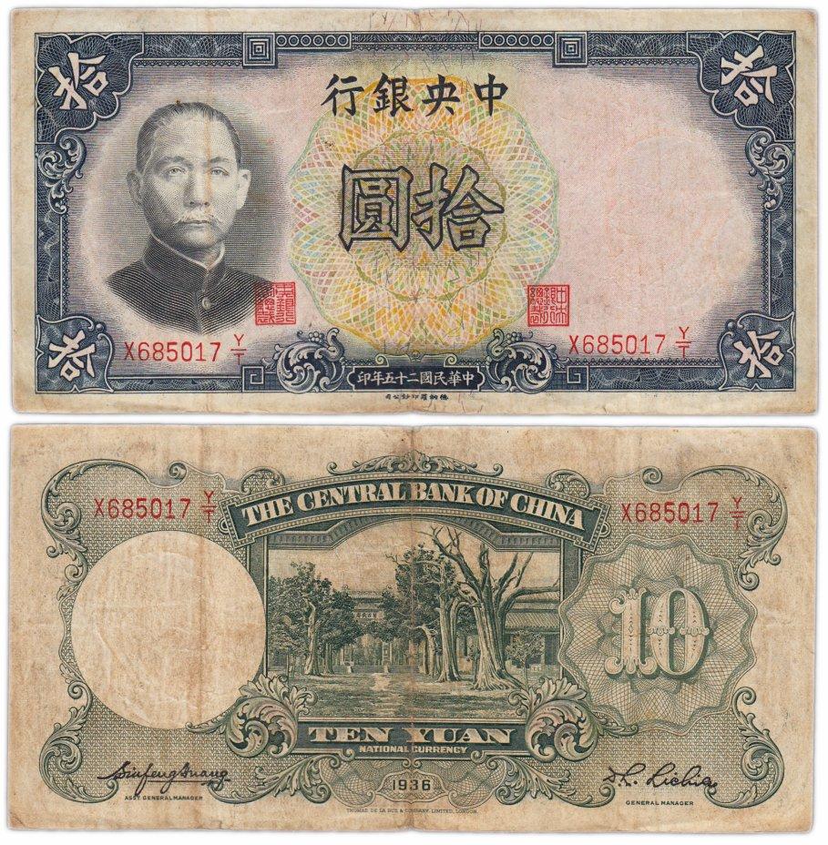 купить Китай 10 юаней 1936 красные номера (Pick 218)