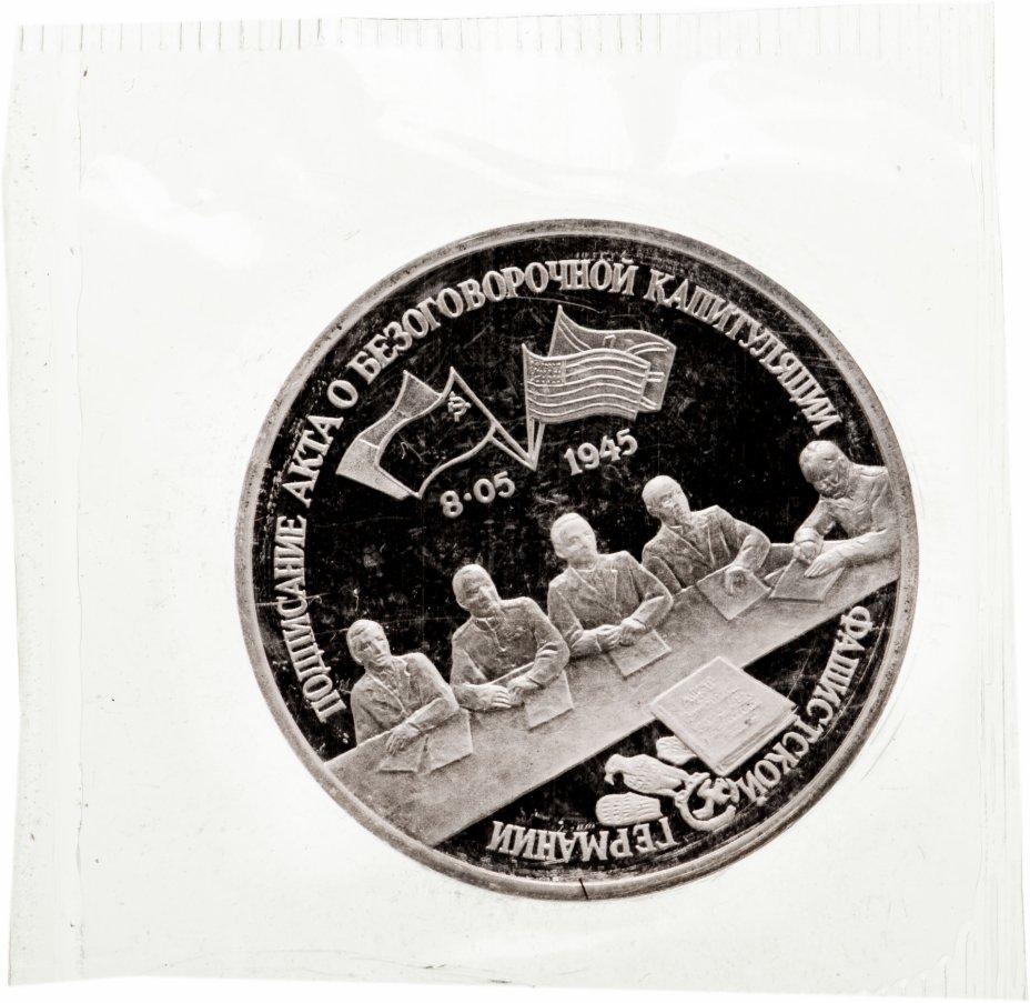 купить 3 рубля 1995 ЛМД Proof подписание Акта о безоговорочной капитуляции фашистской Германии (в запайке)