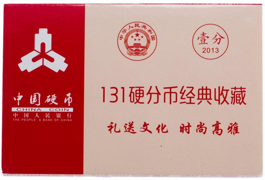 купить Китай годовой набор монет 2013 (10 штук)