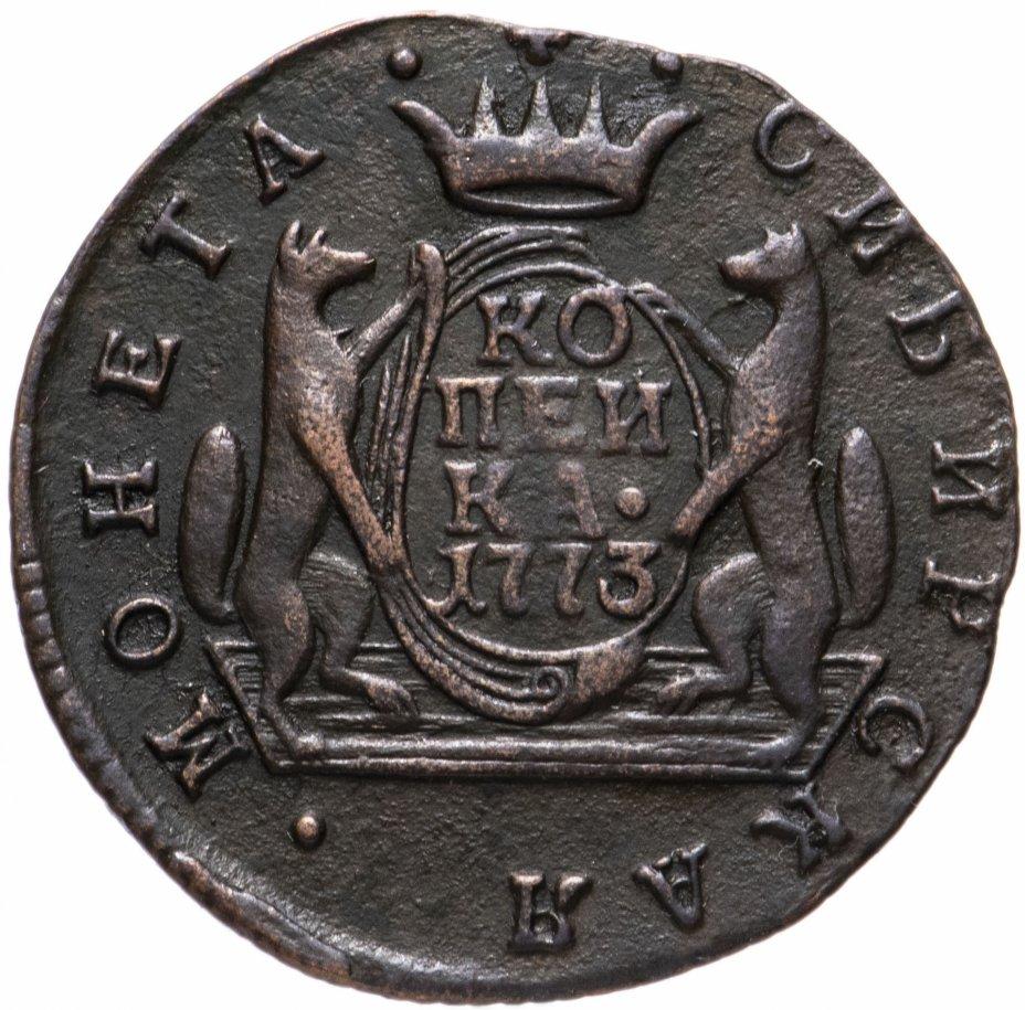 купить 1 копейка 1773 КМ сибирская монета