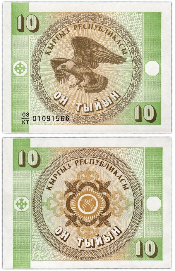 купить Кыргызстан  10 тыйын 1993 (Pick 2)