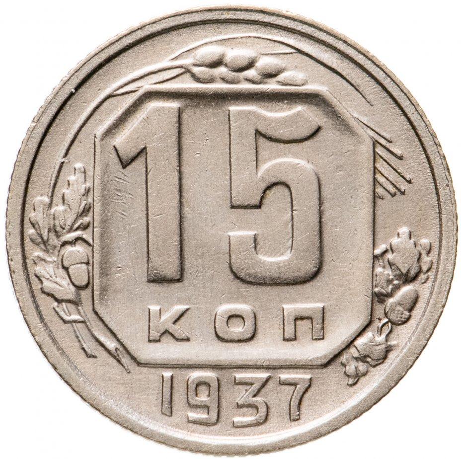 купить 15 копеек 1937