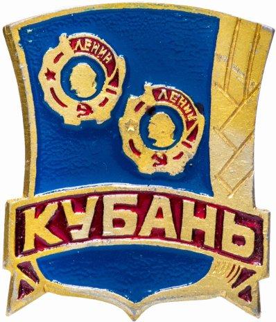 """купить Значок СССР 1977 г """"Кубань"""", булавка"""