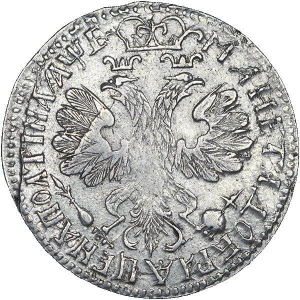 купить полтина 1705 года два локона