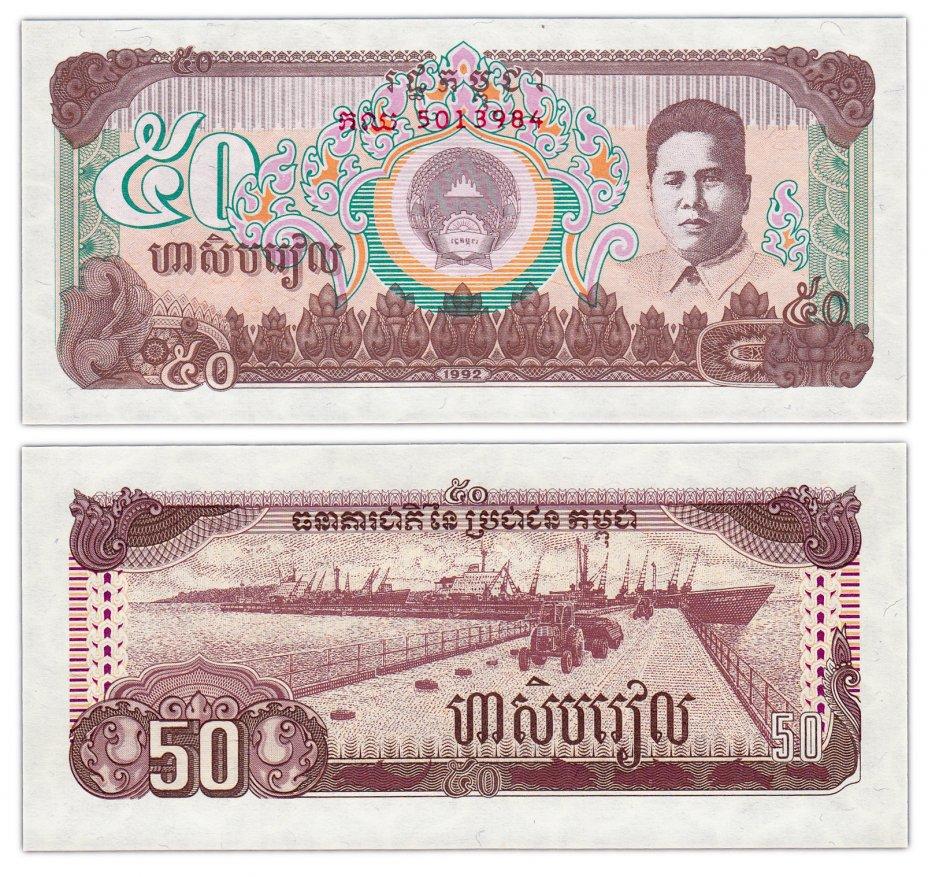 купить Камбоджа 50 риэлей 1992 (Pick 35a)