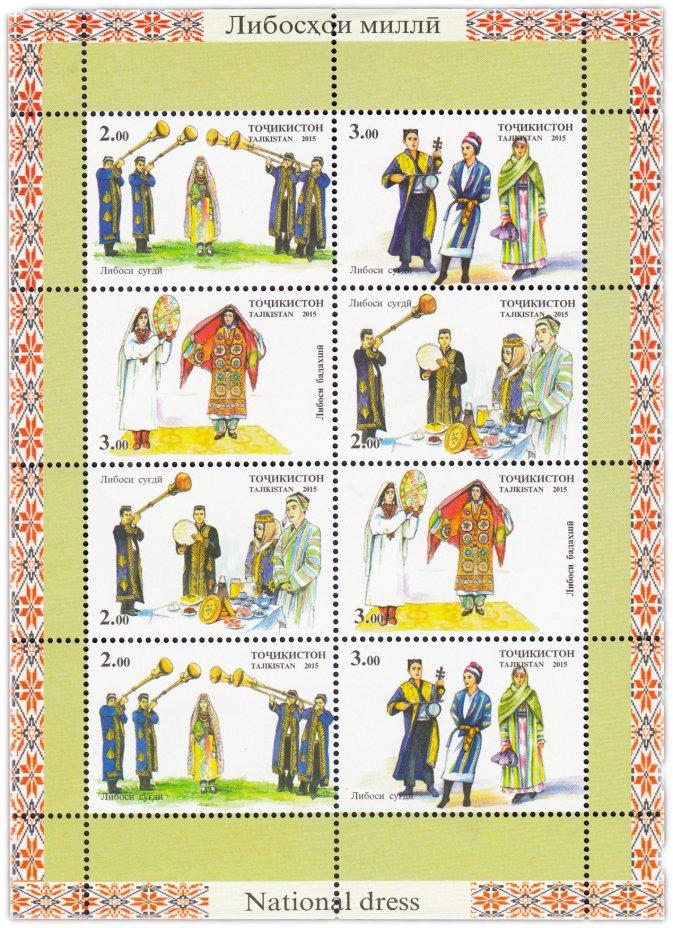 купить Таджикистан 2015 Малый лист (Национальные костюмы и музыкальные инструменты)