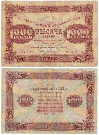 купить 1000 рублей 1923 кассир Оников