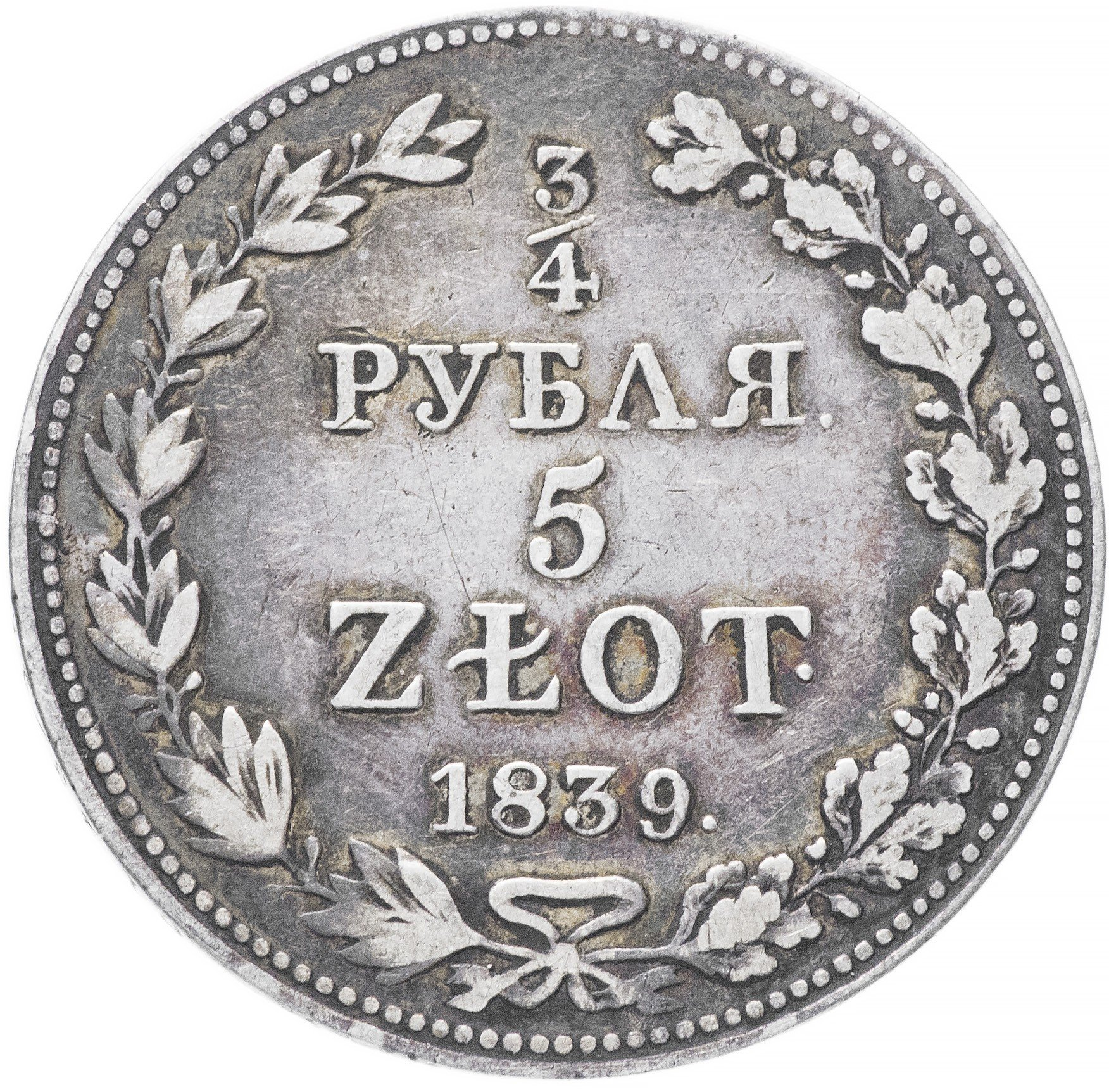 5 злотых 1839 го финд 40