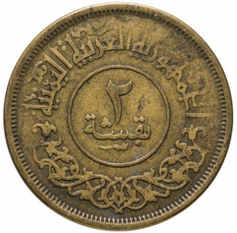 купить Йемен 2 букши 1963
