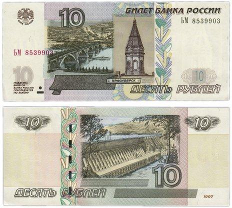 купить 10 рублей 1997 (модификация 2004) тип литер Большая/Большая