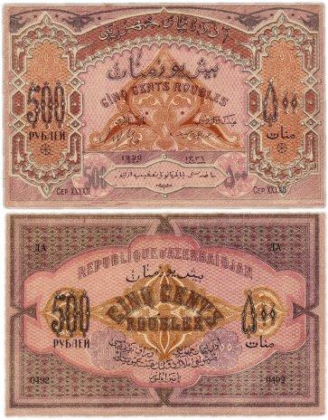 купить Азербайджан 500 рублей 1920