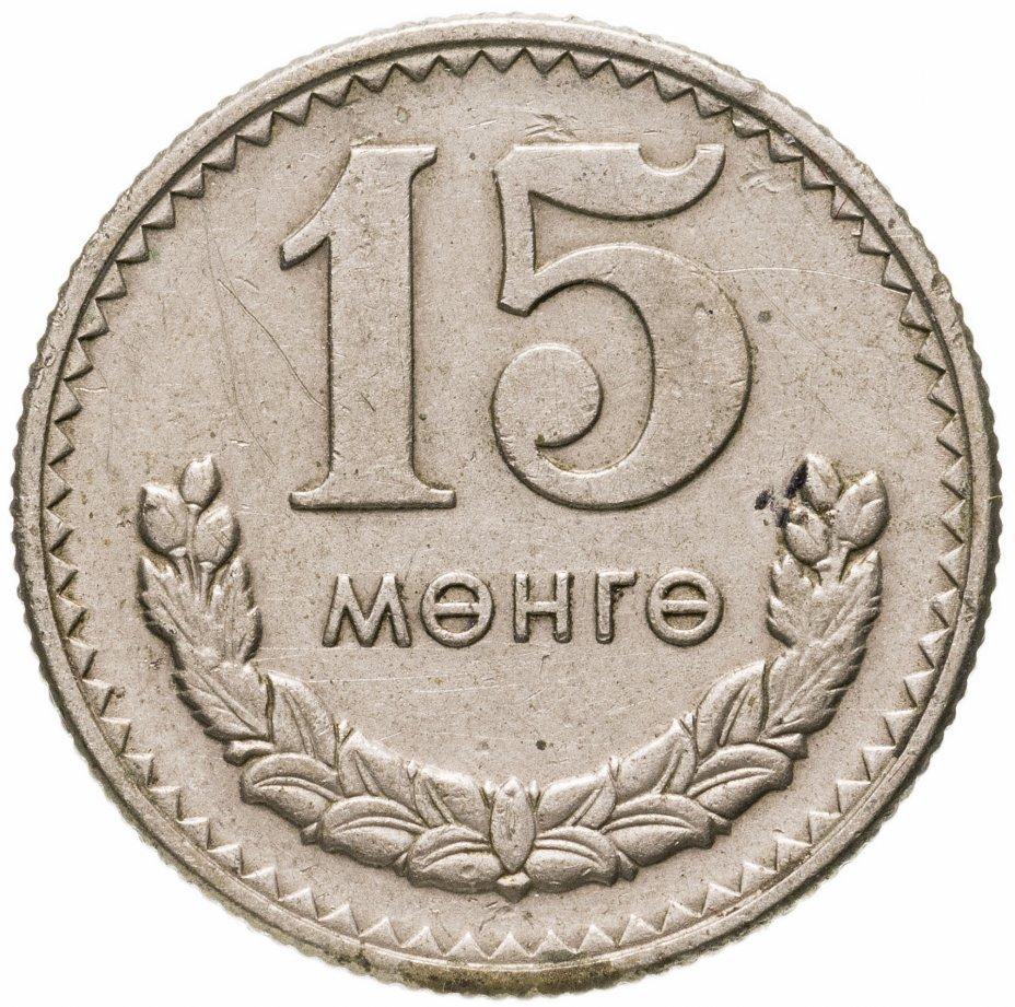 купить Монголия 15мунгу 1981