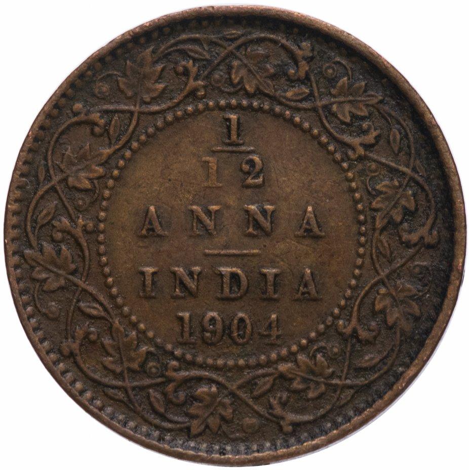 купить Индия 1/12 анны 1904