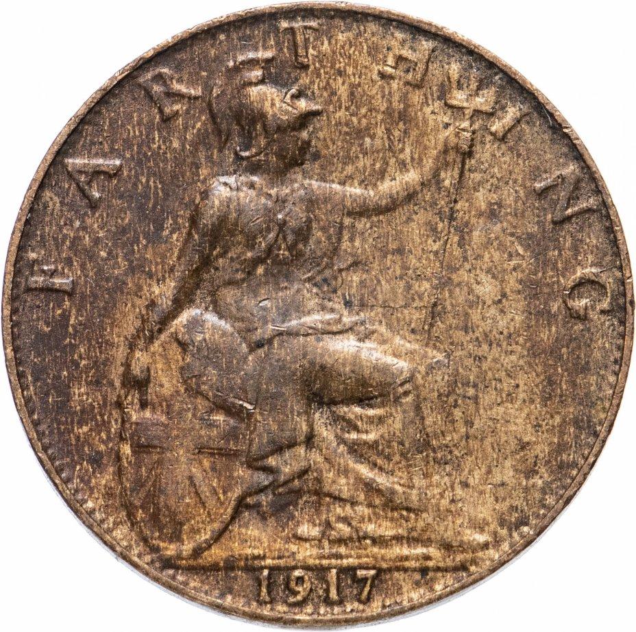 купить Великобритания 1 фартинг (farthing) 1917