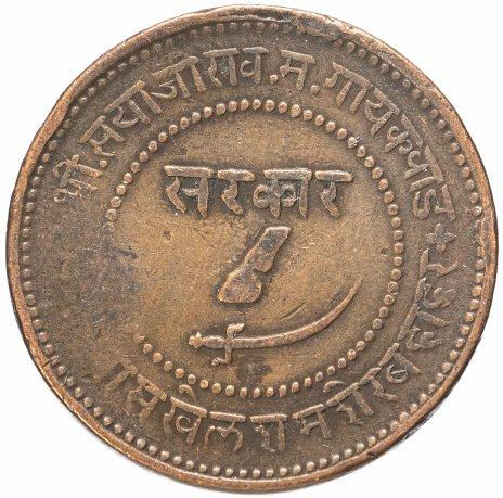 купить Индия (Барода) 2 пайса 1892 (1949)