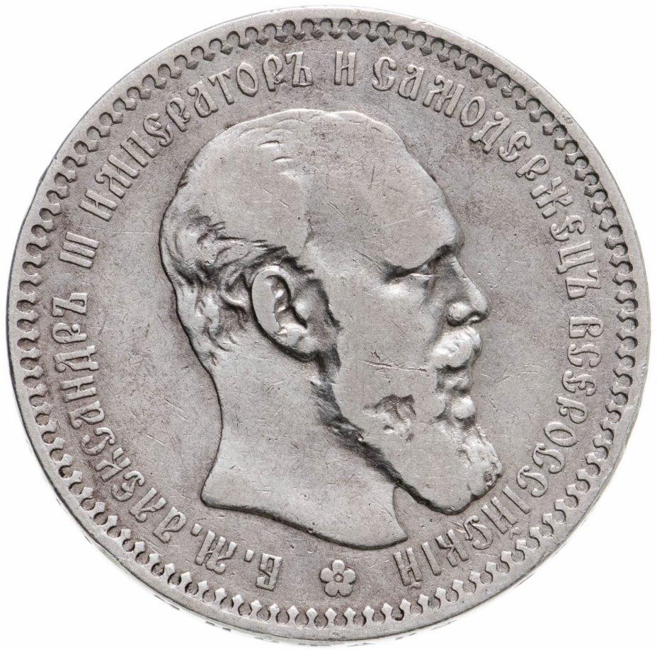 купить 1 рубль 1893 (А.Г)