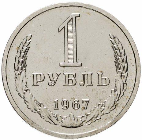 купить 1 рубль 1967