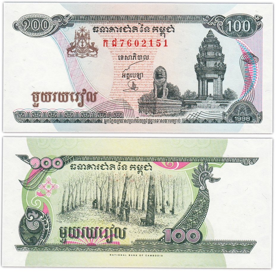 купить Камбоджа 100 риелей 1998 (Pick 41b)