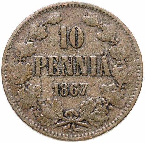 купить 10 пенни (pennia) 1867
