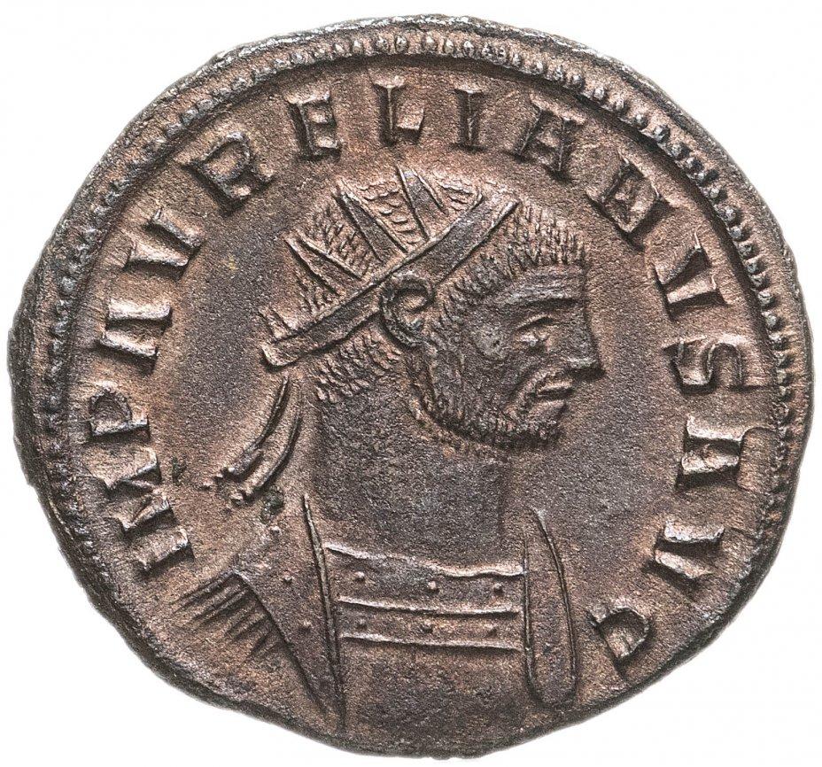 купить Римская империя, Аврелиан, 270-275 годы, Аврелианиан.(Антониниан)