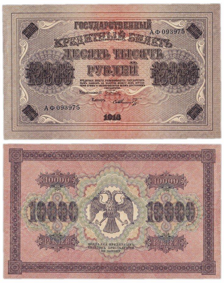 купить 10000 рублей 1918 кассир Шмидт, водяной знак горизонтальный