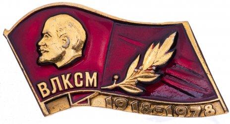 купить Значок  ВЛКСМ 60 лет  1918 - 1978 (Разновидность случайная )