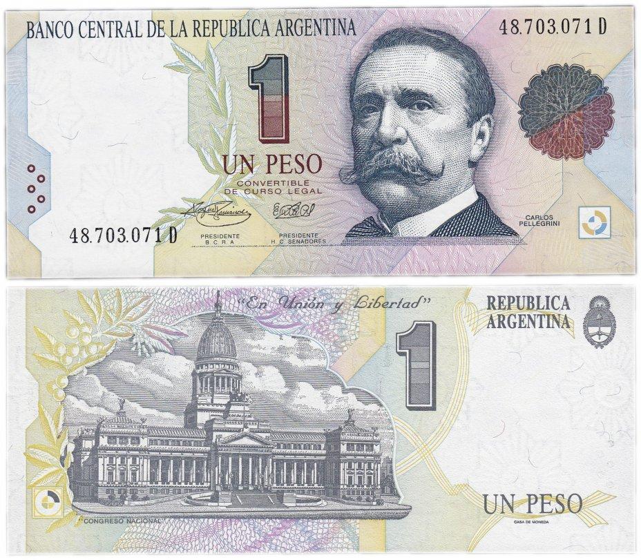 купить Аргентина 1 песо 1992-1994 (Pick 339)