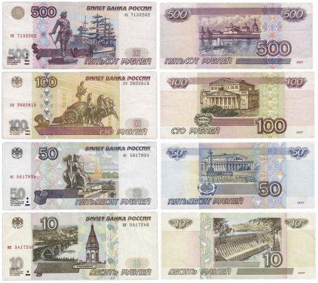 купить Набор банкнот образца 1997 года (без модификации) 10, 50, 100 и 500 рублей (4 боны)