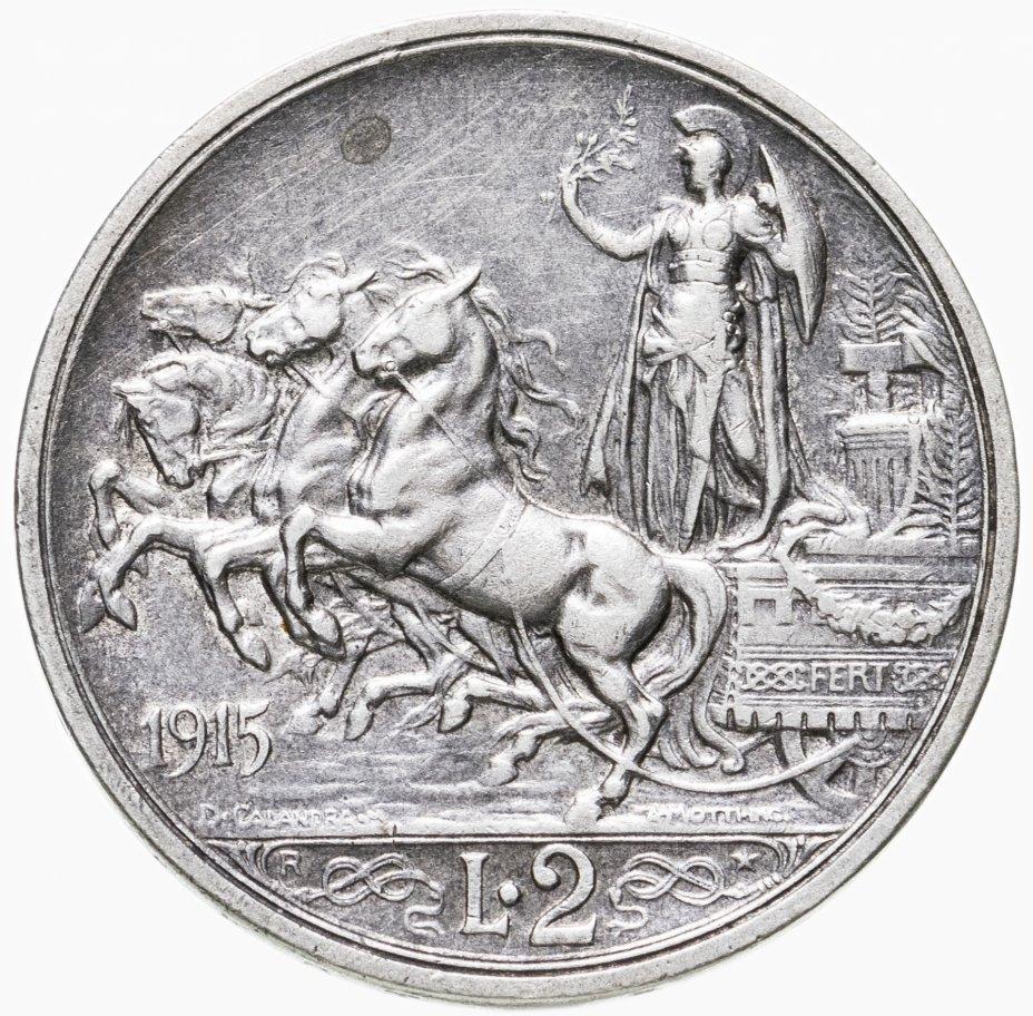 купить Италия 2 лиры 1915
