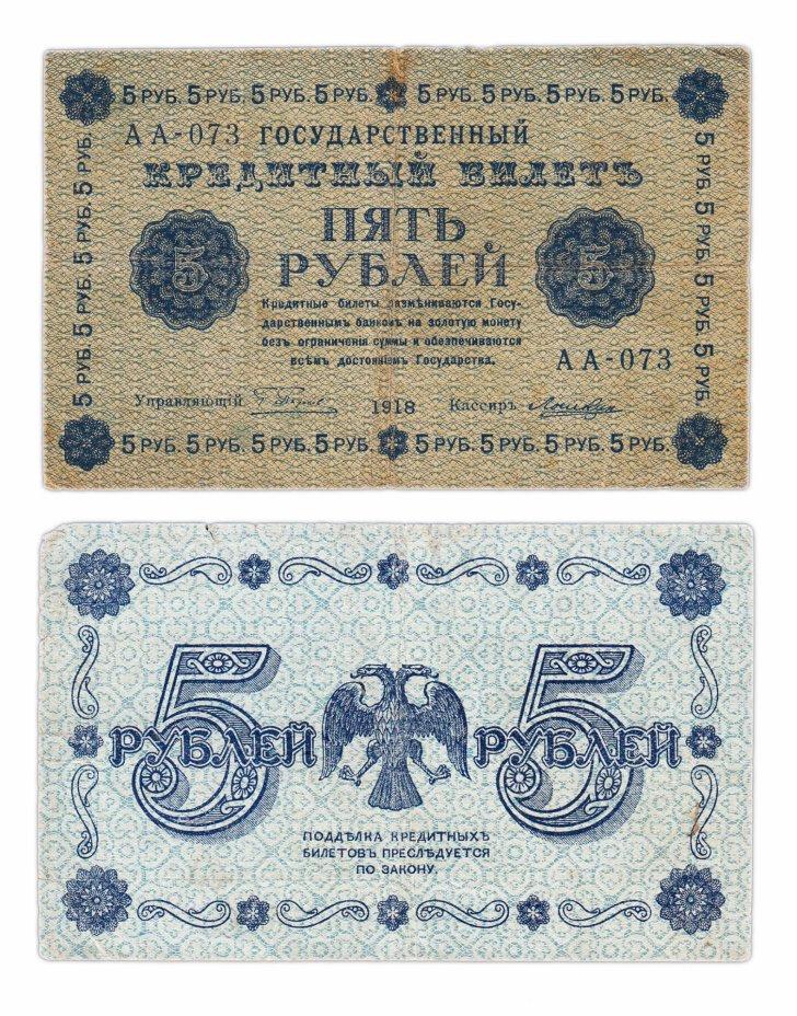 купить 5 рублей 1918