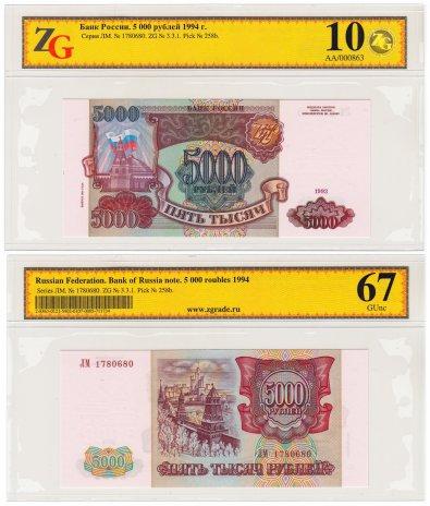 купить 5000 рублей 1993 (модификация 1994) в слабе ZG GUNC 67 ПРЕСС