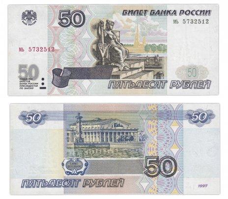 купить 50 рублей 1997 (без модификации), тип литер маленькая/маленькая
