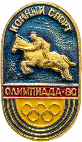 "купить Значок СССР 1980 г ""Олимпиада, конный спорт"", булавка"