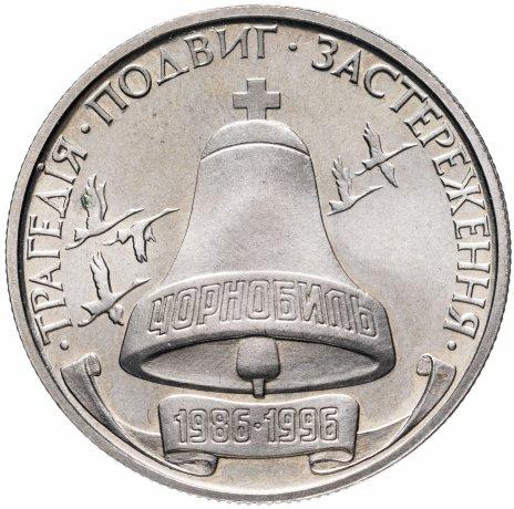 """купить Украина 200000 карбованцев 1996 """"10 лет Чернобыльской аварии"""""""
