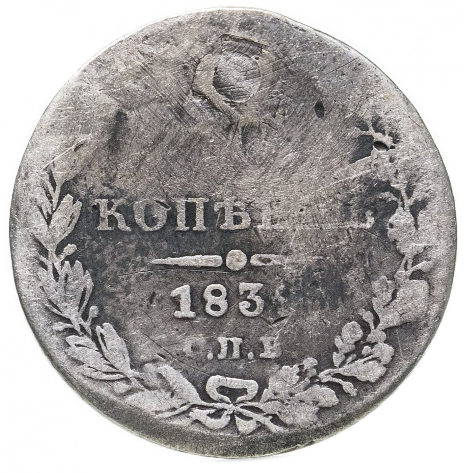 купить 10 копеек 1832-1839 СПБ-НГ