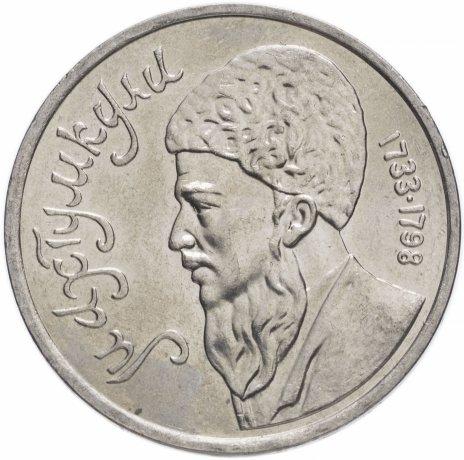 """купить 1 рубль 1991 """"Махтумкули - туркменский поэт и мыслитель"""""""