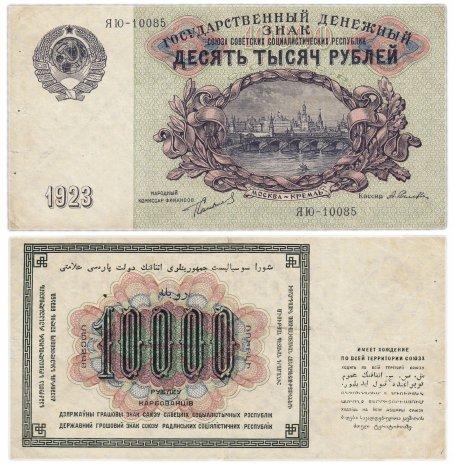 купить 10000 рублей 1923 кассир Селляво