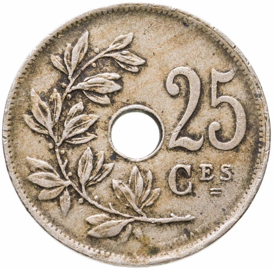 купить Бельгия 25 сантимов (centimes) 1922 Надпись на французском - 'ROYAUME DE BELGIQUE'