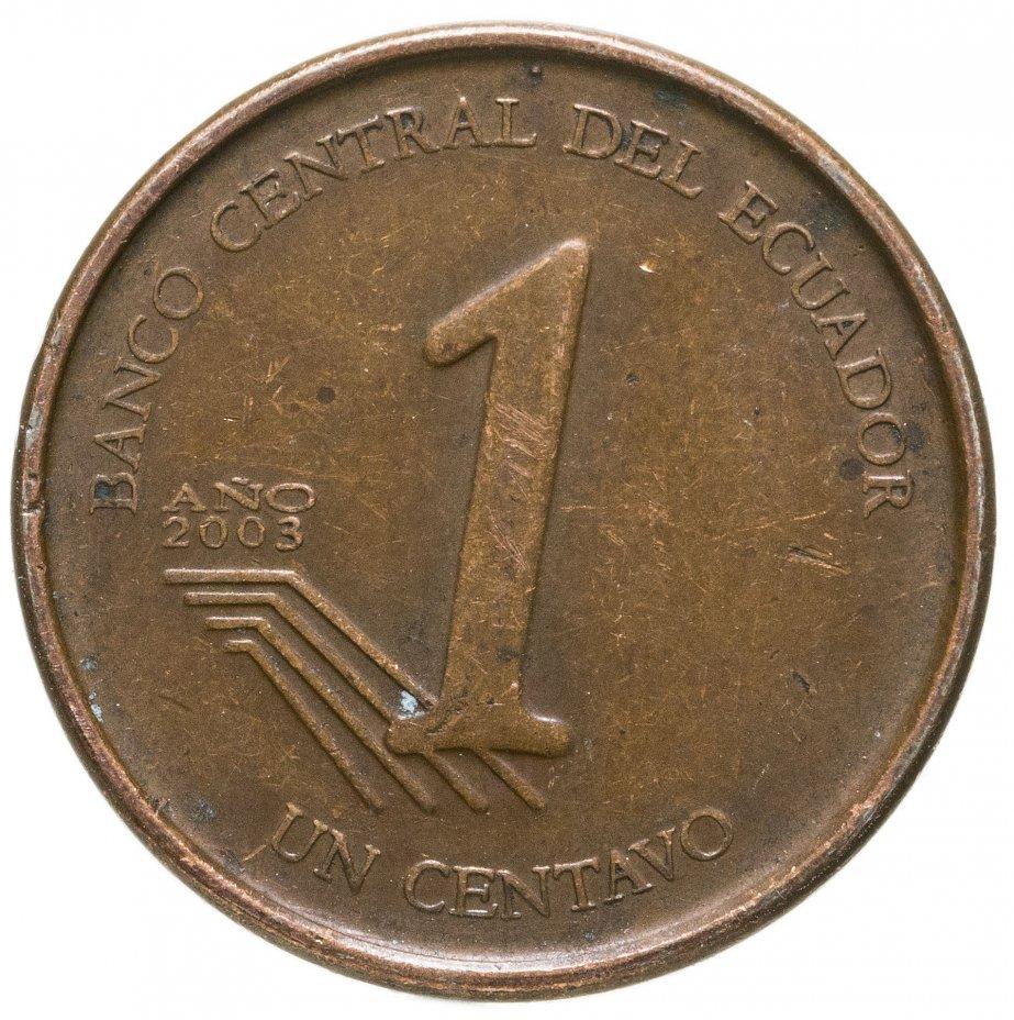 купить Эквадор 1 сентаво (centavo) 2003